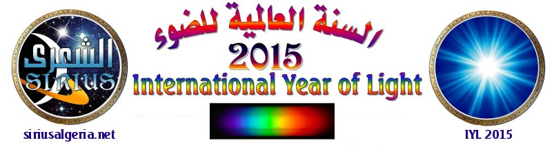 International Year of Light Arabic IYL