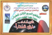 Third Arab Meeting on Amateur Astronomy & Space Sciences