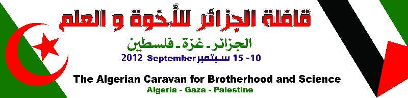 Caravane scientifique Gaza